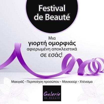To Festival de Beauté στo Ίλιον! Πέμπτη 23/11 έως και Σάββατο 25/11!