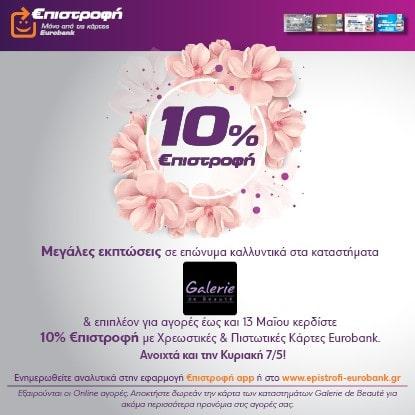 Κερδίστε 10% €πιστροφή!